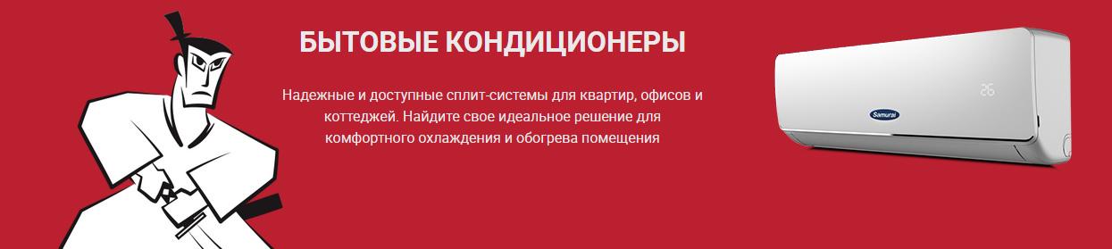 Кондиционеры Samurai - официальный сайт. купить с отправкой во все регионы Украины, с гарантией