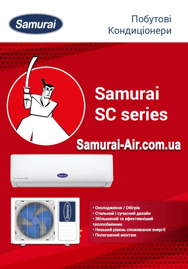 Скачать каталог Samurai  (Самурай) 2021 года - модели кондиционеров, весь ассортимент, вся современная продукция (кондиционеры) Самурай в официальном каталоге Украины 2021. Модели кондиционеров Samurai. Климатическое оборудование