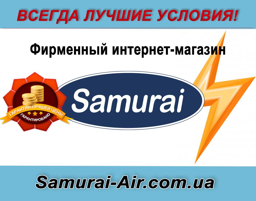 Купить кондиционер | Samurai Украина | Кондиционеры Samurai (Самурай) в Украине